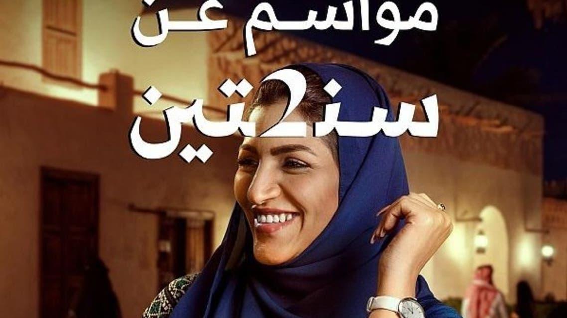 """Seasons for two years""… Various activities in Saudi Arabia"