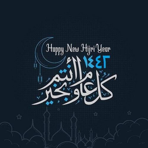 The International Astronomy Center reveals the date of the Islamic New Year in several Arab and Islamic cities