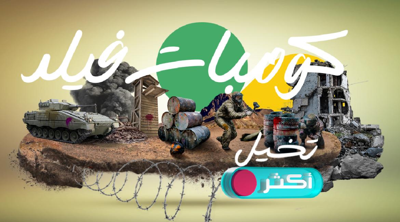 كومبات فيلد (فعاليات موسم الرياض) 2021